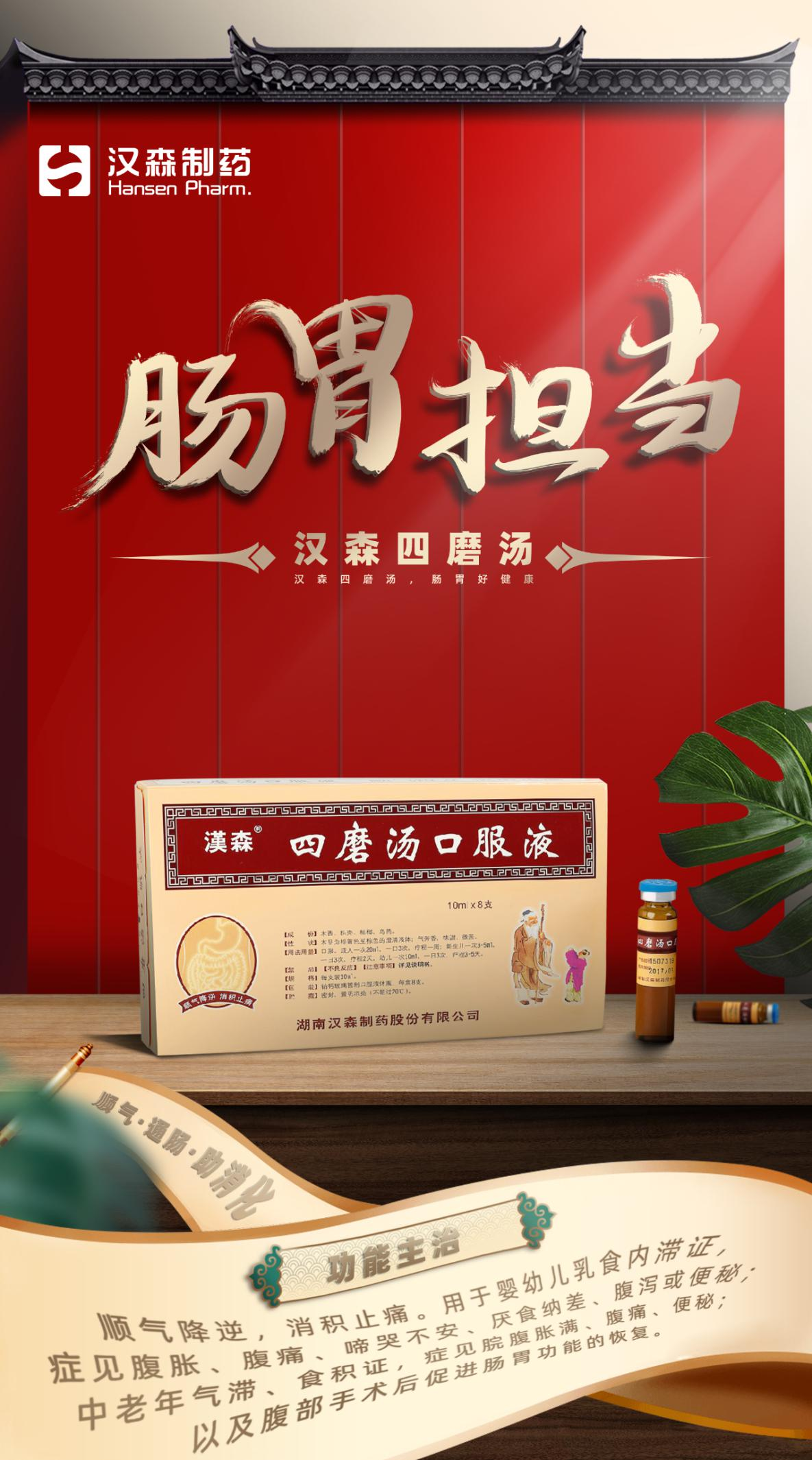 喜讯丨《四磨汤口服液用于慢性胃肠疾病治疗及腹部手术后肠胃功能康复的专家共识》发布