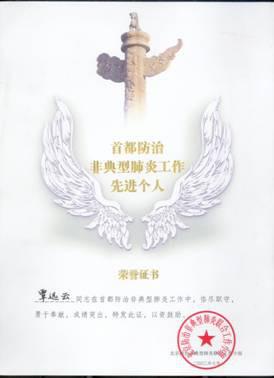 【召必回,战必赢】17年前抗击非典功臣覃迅云教授,今受调令再战新冠一线!