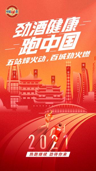 劲酒健康跑中国 首五站活动圆满落幕 后续还将持续发力助力健康生活
