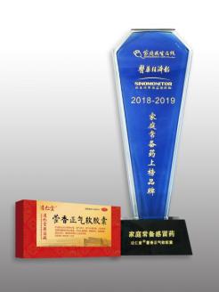 """喜讯:达仁堂藿香正气软胶囊荣登""""家庭常备药""""上榜品牌"""